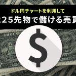 20161122_dollar1-nikkei