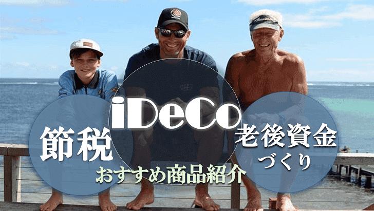 iDeCoで節税&老後資金作り!おすすめ商品紹介