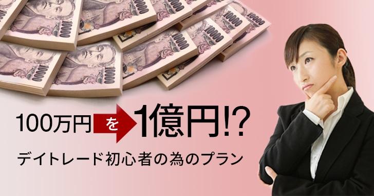 【動画公開】株のデイトレード初心者が100万円を1億円にするためのプラン