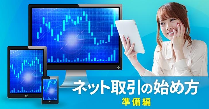 株初心者が絶対知っておきたいネット取引の始め方(準備編)
