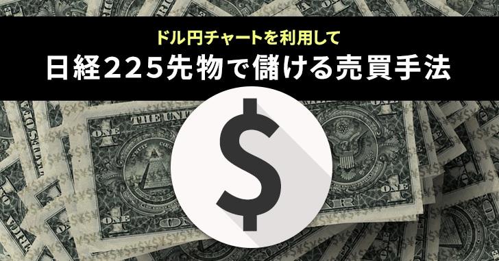 ドル円チャートを利用して日経225先物で儲ける売買手法