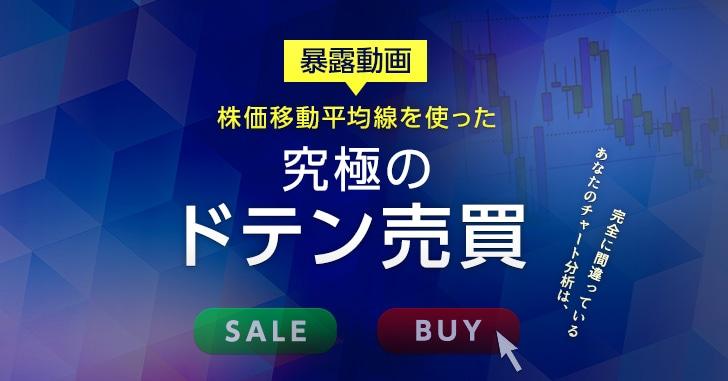 """【暴露動画】株価移動平均線を使った究極の""""ドテン売買""""とは"""