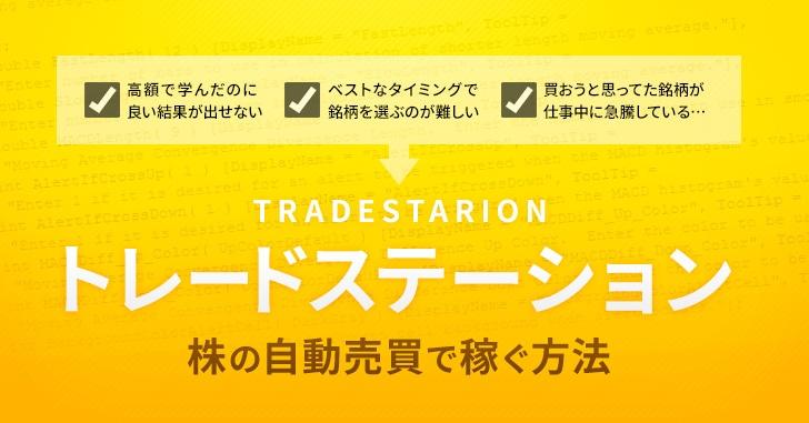 トレードステーションを使い株の自動売買で稼ぐ方法