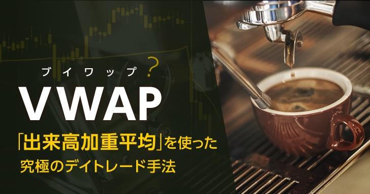 VWAPとは?1日1万円以上儲けるための究極デイトレード手法