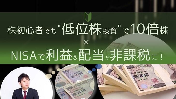"""株初心者でも""""低位株投資""""で10倍株×NISAで利益&配当が非課税に!"""