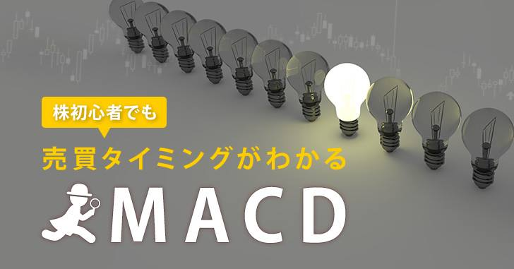 株初心者でも売買タイミングが視覚的にわかるチャート『MACD』