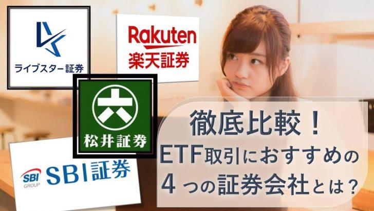 Etf 買い方 証券 楽天