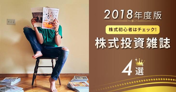 """【2018年度版】株初心者がチェックすべき""""株式投資雑誌""""4選!"""