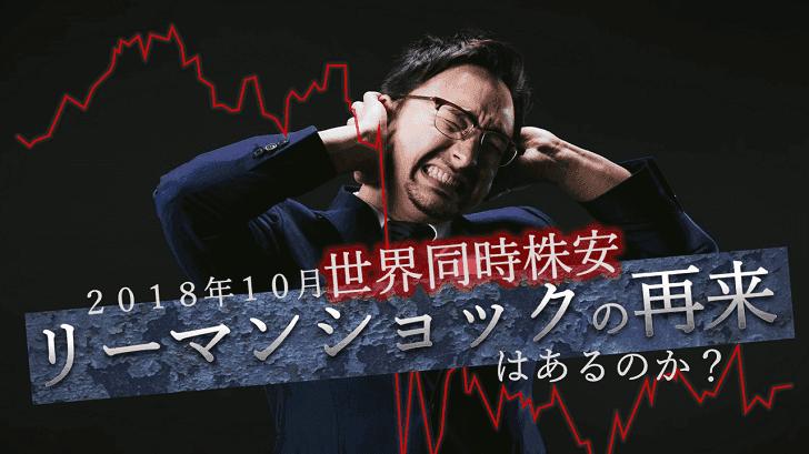 2018年10月世界同時株安|リーマンショックの再来はあるのか?