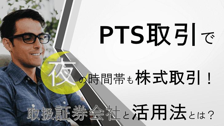 PTS取引の活用法|先回り買いして、他の投資家を出し抜く方法