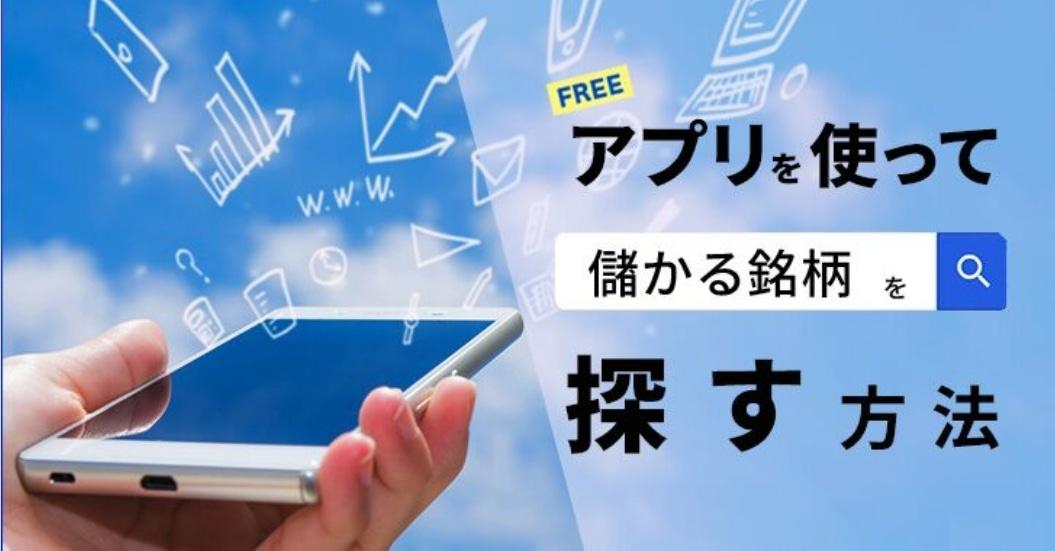 無料の株スクリーニングアプリを使い儲かる銘柄を探す方法