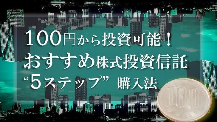 """100円から投資可能!おすすめ株式投資信託""""5ステップ""""購入法"""