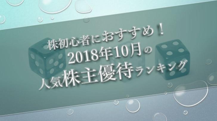 株初心者にオススメ!2018年10月の人気株主優待ランキング