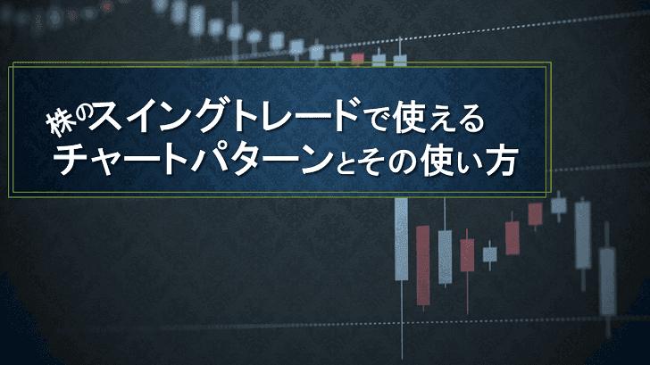 株のスイングトレードで使えるチャートパターンとその使い方