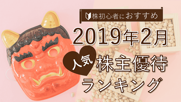 株初心者にオススメ!2019年2月の人気株主優待ランキング