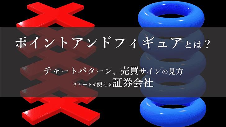 """株の""""ポイントアンドフィギュア""""チャートの見方と使える証券会社"""