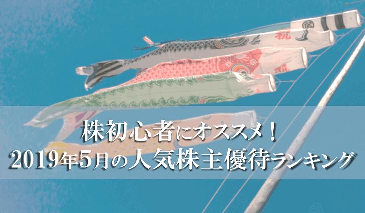 株初心者にオススメ!2019年5月の人気株主優待ランキング