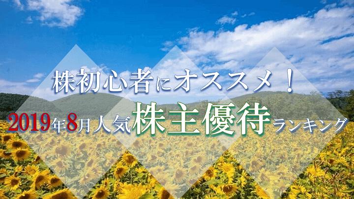 株初心者にオススメ!2019年8月の人気株主優待ランキング