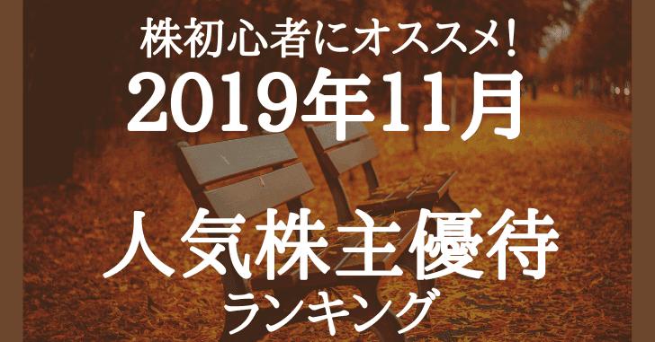 株初心者にオススメ!2019年11月の人気株主優待ランキング