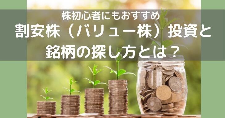 株初心者にもおすすめ割安株(バリュー株)投資と銘柄の探し方とは?