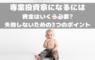 """【スタイル別】専業投資家になるには""""ズバリ""""いくら資金が必要か?"""