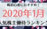 株初心者にオススメ!2020年1月の人気株主優待ランキング