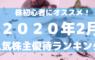 株初心者にオススメ!2020年2月の人気株主優待ランキング