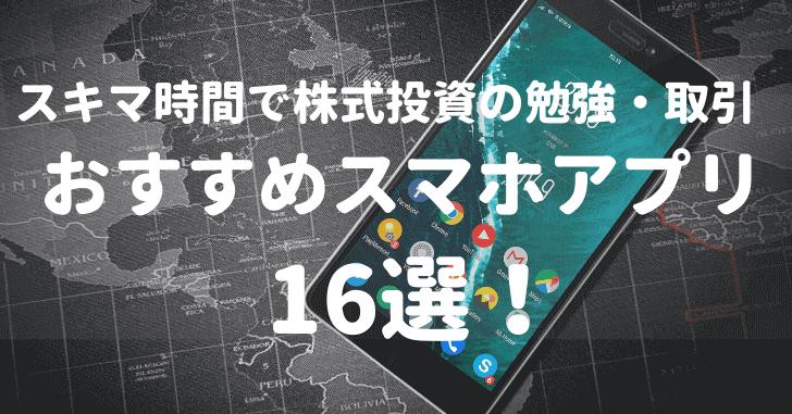 スキマ時間で株式投資の勉強や取引ができるおすすめスマホアプリ16選!