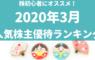 株初心者にオススメ!2020年3月の人気株主優待ランキング
