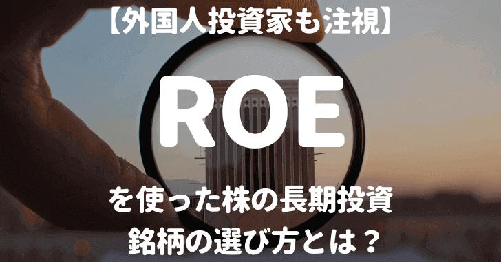 【外国人投資家も注視】ROEを使った株の長期投資銘柄の選び方とは?