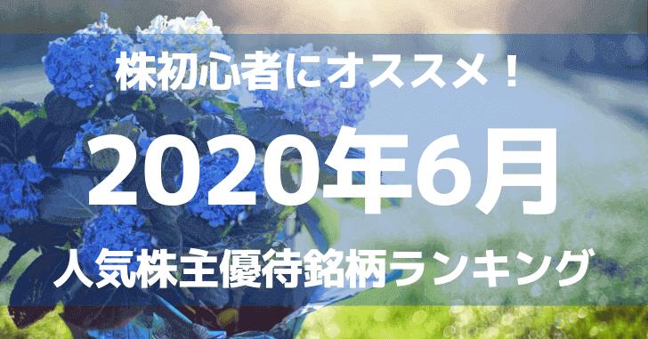株初心者にオススメ!2020年6月の人気株主優待銘柄ランキング