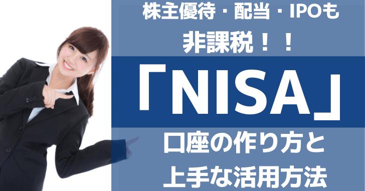 【NISA口座開設】株主優待・配当・IPO投資の利益を非課税にする方法とは?