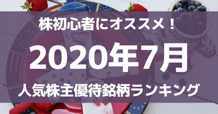 株初心者にオススメ!2020年7月の人気株主優待銘柄ランキング