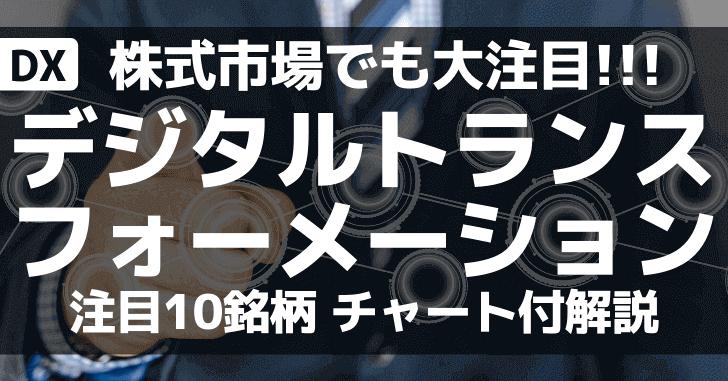 株式市場でも大注目!!デジタルトランスフォーメーション(DX)注目10銘柄