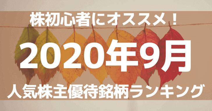 株初心者にオススメ!2020年9月の人気株主優待銘柄ランキング