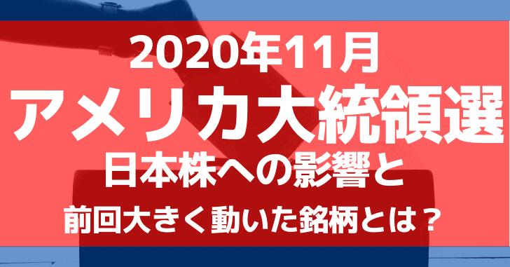 2020年11月アメリカ大統領選。日本株への影響と前回大きく動いた銘柄とは?