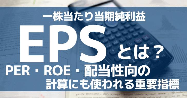 EPSはPER・ROE・配当性向の計算に使われるファンダ分析重要指標!