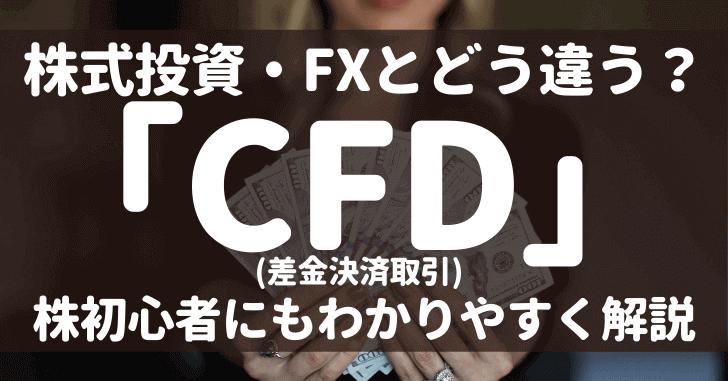 株式投資・FXとどう違う?CFD(差金決済取引)を株初心者にもわかりやすく解説