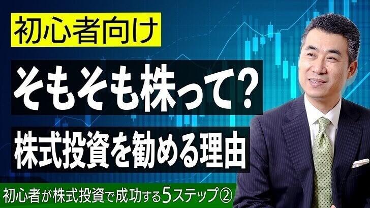投資初心者に株式投資がオススメな4つの理由とは?そもそも株って?