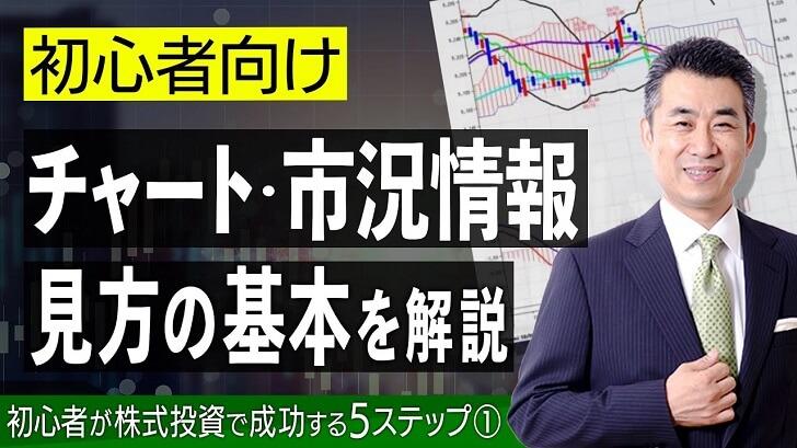 株初心者はまずチェック!株価チャートや市況、板情報の基本的な見方を解説