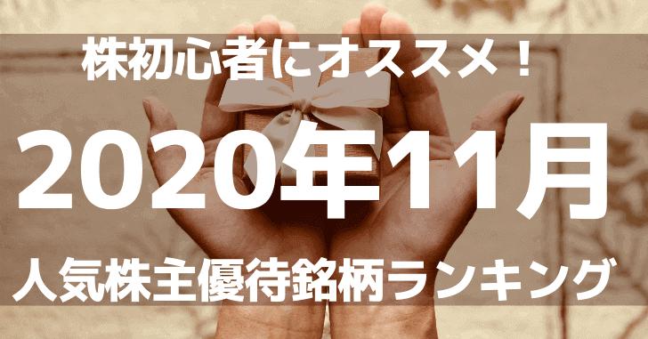 株初心者にオススメ!2020年11月の人気株主優待銘柄ランキング
