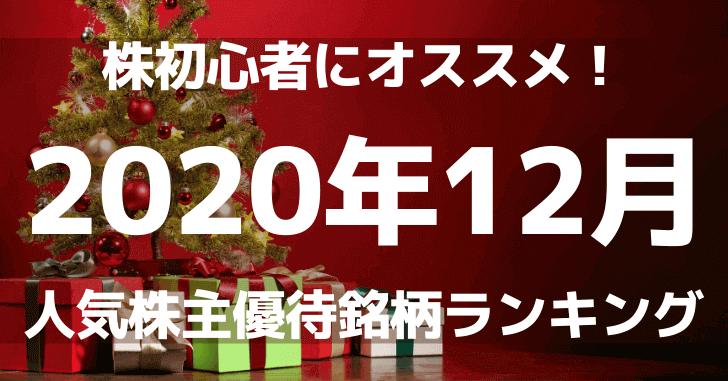 株初心者にオススメ!2020年12月の人気株主優待銘柄ランキング