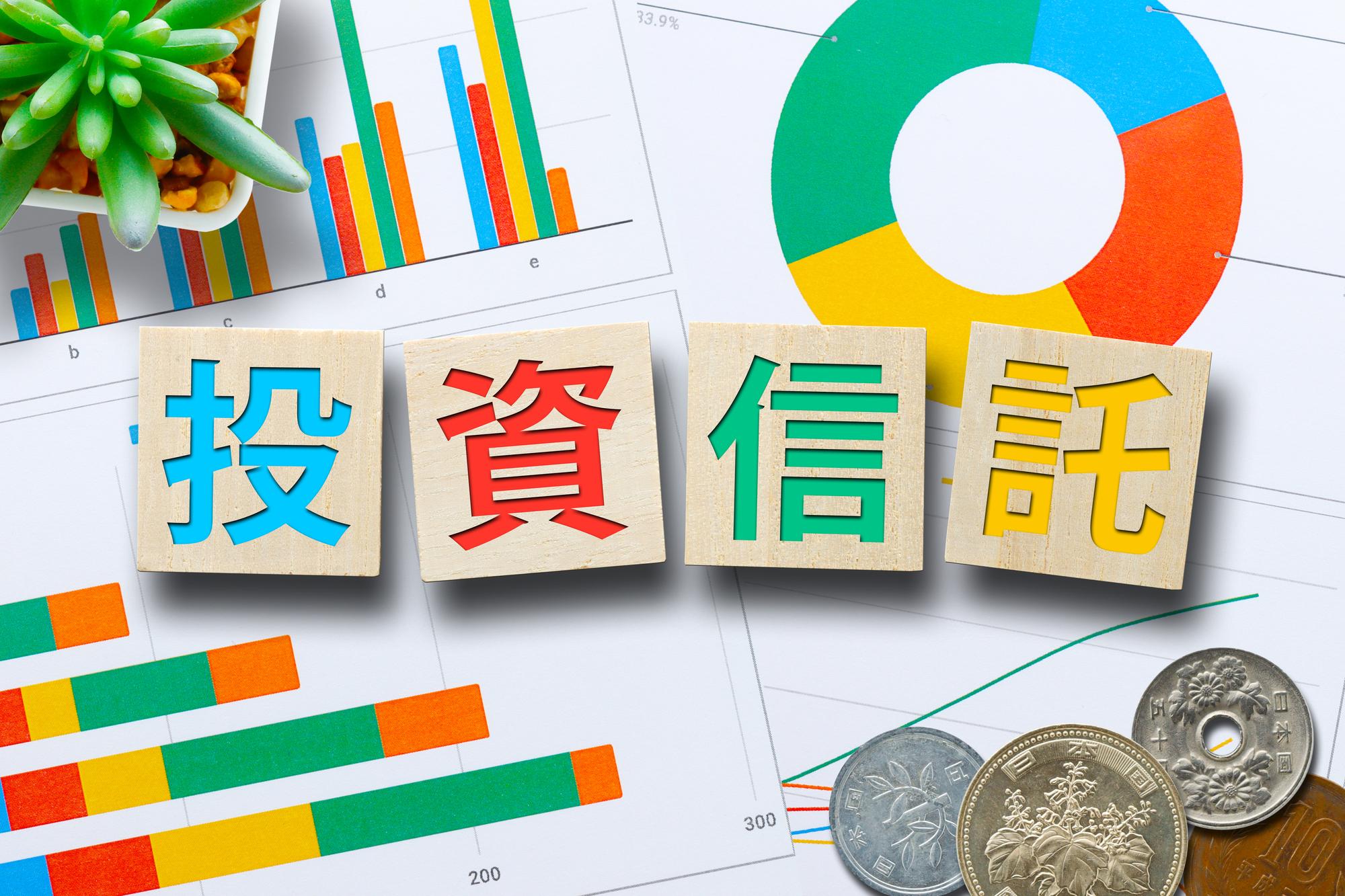 投資の初心者必見!投資信託のメリット・デメリットをわかりやすく解説