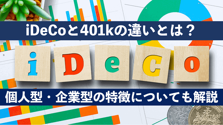 iDeCoと401kの違いとは?個人型・企業型の特徴についても解説