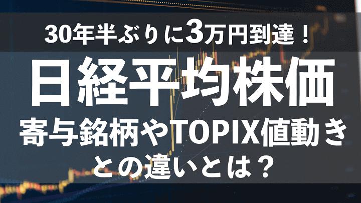 日経平均株価が3万円到達!寄与銘柄やTOPIX値動きとの違いとは?
