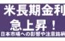 米長期金利(10年物国債)急上昇!日本株式市場への影響や注意が必要な銘柄は?