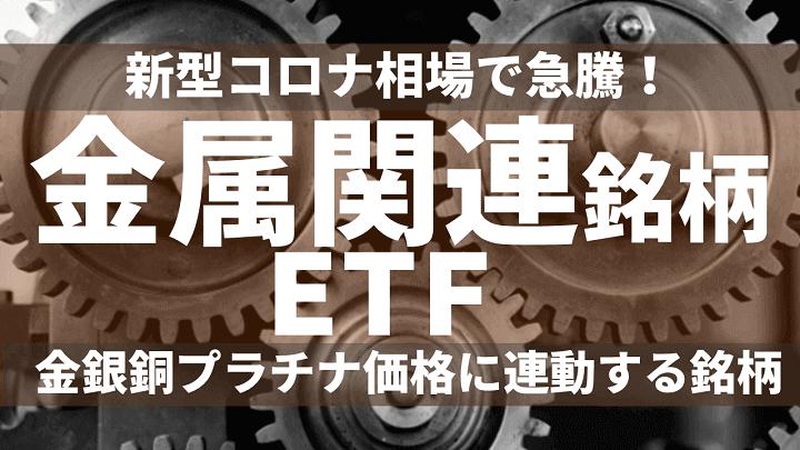 新型コロナで高騰!金、銀、銅、プラチナなどに連動する金属関連銘柄・ETF