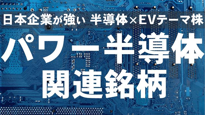 「パワー半導体関連銘柄」日本企業が強い半導体×EVテーマ株をチェック