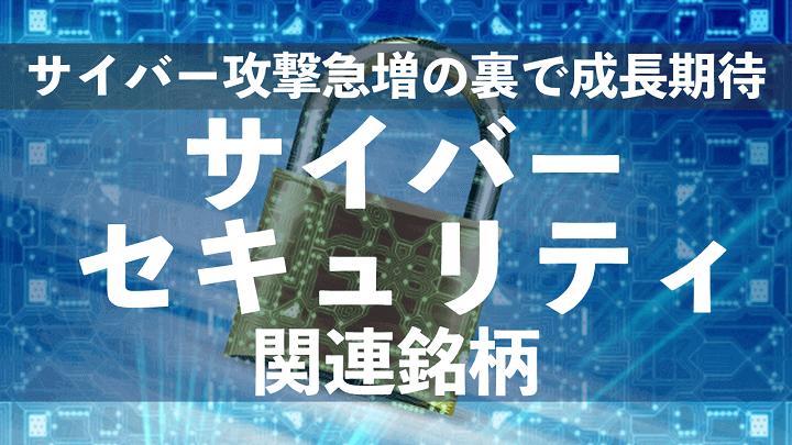 サイバーセキュリティ関連株10選!サイバー攻撃急増の裏で成長期待!