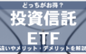投資信託とETFどっちがお得?違いやメリット・デメリットを解説
